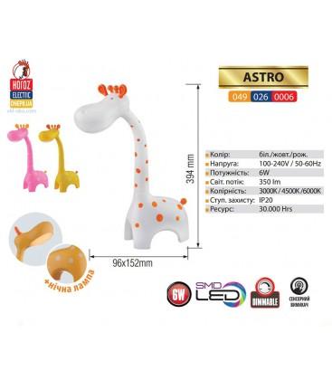Настольная LED лампа ASTRO 6W (Жираф)