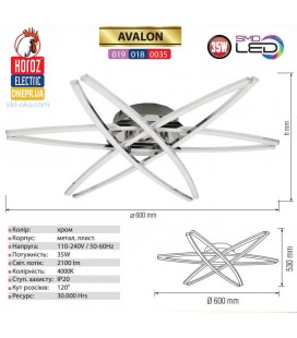 Люстра LED  35W ☼AVALON☼