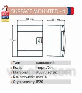 Щит наружный 4 модуля SURFACE MOUNTED - 4
