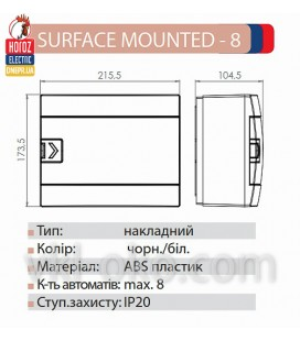 Щит наружный 8 модуля SURFACE MOUNTED - 8