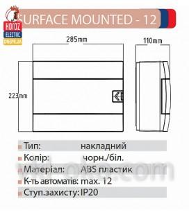 Щит наружный 12 модуля SURFACE MOUNTED - 12