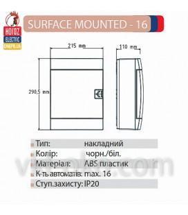 Щит наружный 16 модуля SURFACE MOUNTED - 16