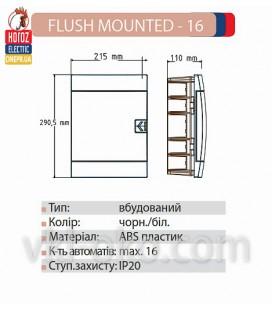 Щит наружный 16 модуля FLUSH MOUNTED - 16 черный