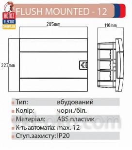 Щит наружный 12 модуля FLUSH MOUNTED - 12 черный