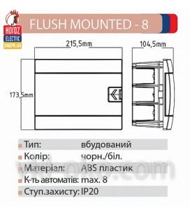 Щит наружный 8 модуля FLUSH MOUNTED - 8 черный