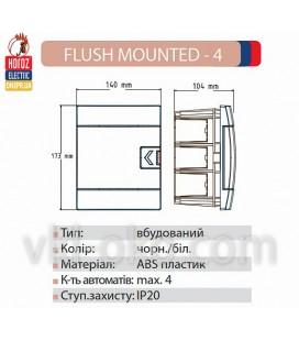Щит наружный 4 модуля FLUSH MOUNTED - 4 белый