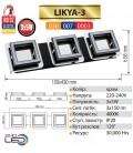 Светильник накладной потолочный LIKYA-3 15W