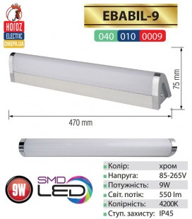 светильники для зеркала в ванной EBABİL 9W 4200K хром