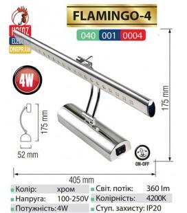 Подсветка светодиодная FLAMİNGO 4W 4200K хром