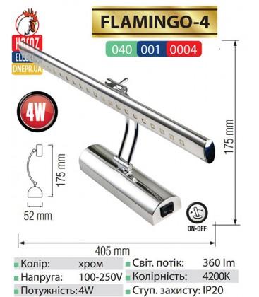 Светодиодная лампа для картин и зеркал   FLAMİNGO 4W  4200K  купить