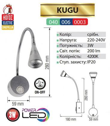 подсветка картин и зеркал светодиодная бра KUĞU 3W 4200K серебро купить