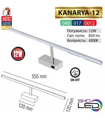 купить подсветку для зенкала KANARYA 12W 4200K хром