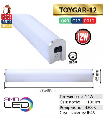 купить подсветка для зеркала TOYGAR 12W 4200K хром