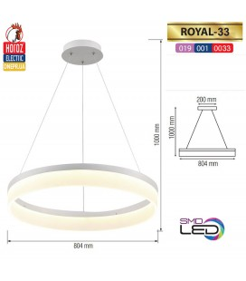Люстра LED 33W ROYAL (круглая)