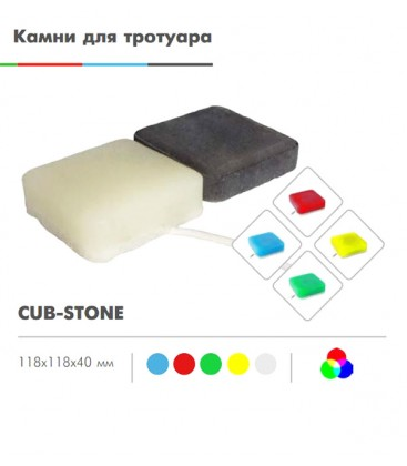Светильник светодиодный LED-Камень «CUB» IP68 RGB (пульт) 40 мм