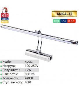 Подсветка картин и зеркал Horoz ANKA 12W 4200K хром купить