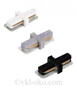 Соединение трекового шинопровода прямое STRAIGHT Connector
